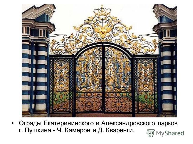 Ограды Екатерининского и Александровского парков г. Пушкина - Ч. Камерон и Д. Кваренги.