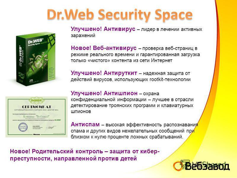 Улучшено! Антивирус – лидер в лечении активных заражений Новое! Веб-антивирус – проверка веб-страниц в режиме реального времени и гарантированная загрузка только «чистого» контента из сети Интернет Улучшено! Антируткит – надежная защита от действий в