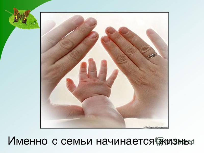 Именно с семьи начинается жизнь.