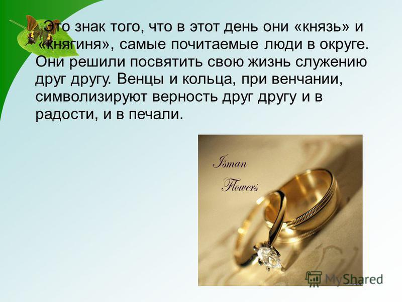 Это знак того, что в этот день они «князь» и «княгиня», самые почитаемые люди в округе. Они решили посвятить свою жизнь служению друг другу. Венцы и кольца, при венчании, символизируют верность друг другу и в радости, и в печали.