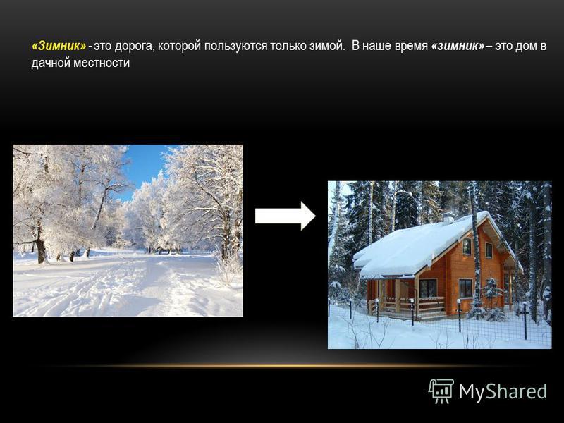 «Зимник» - это дорога, которой пользуются только зимой. В наше время «зимник» – это дом в дачной местности
