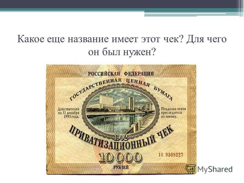 Какое еще название имеет этот чек? Для чего он был нужен?