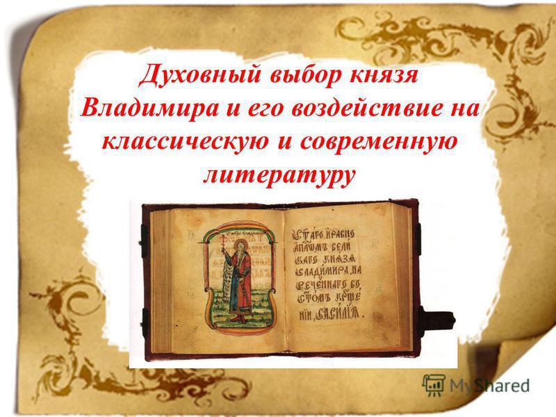 Духовный выбор князя Владимира и его воздействие на классическую и современную литературу