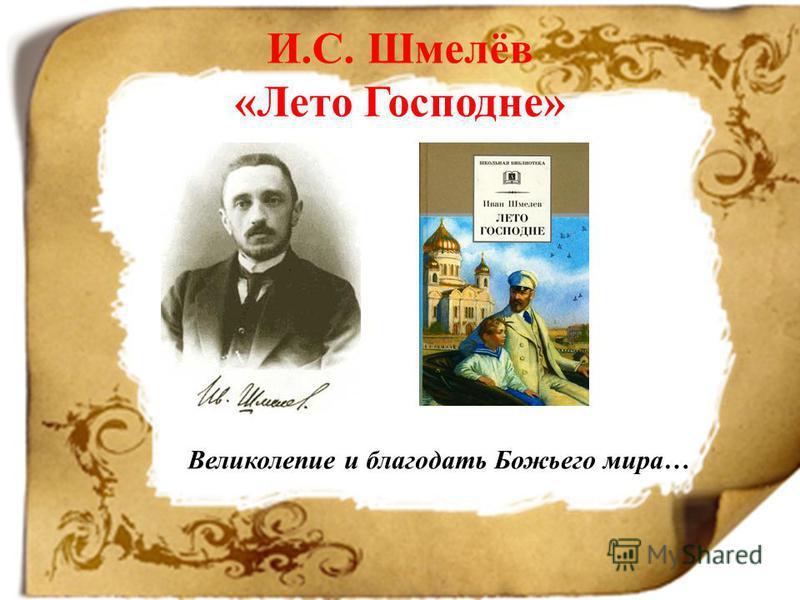 И.С. Шмелёв «Лето Господне» Великолепие и благодать Божьего мира…