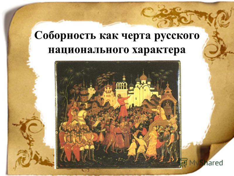 Соборность как черта русского национального характера