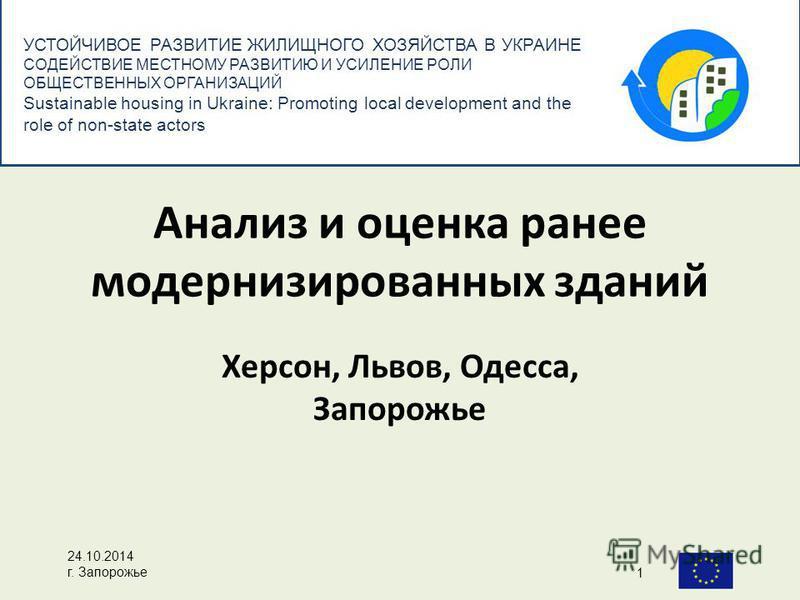 УСТОЙЧИВОЕ РАЗВИТИЕ ЖИЛИЩНОГО ХОЗЯЙСТВА В УКРАИНЕ СОДЕЙСТВИЕ МЕСТНОМУ РАЗВИТИЮ И УСИЛЕНИЕ РОЛИ ОБЩЕСТВЕННЫХ ОРГАНИЗАЦИЙ Sustainable housing in Ukraine: Promoting local development and the role of non-state actors Анализ и оценка ранее модернизированн