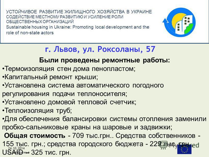 УСТОЙЧИВОЕ РАЗВИТИЕ ЖИЛИЩНОГО ХОЗЯЙСТВА В УКРАИНЕ СОДЕЙСТВИЕ МЕСТНОМУ РАЗВИТИЮ И УСИЛЕНИЕ РОЛИ ОБЩЕСТВЕННЫХ ОРГАНИЗАЦИЙ Sustainable housing in Ukraine: Promoting local development and the role of non-state actors г. Львов, ул. Роксол а ны, 57 24.10.2