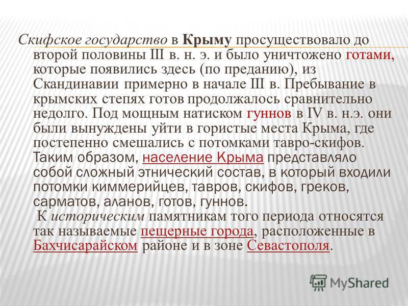 Скифское государство в Крыму просуществовало до второй половины III в. н. э. и было уничтожено готами, которые появились здесь (по преданию), из Скандинавии примерно в начале III в. Пребывание в крымских степях готов продолжалось сравнительно недолго
