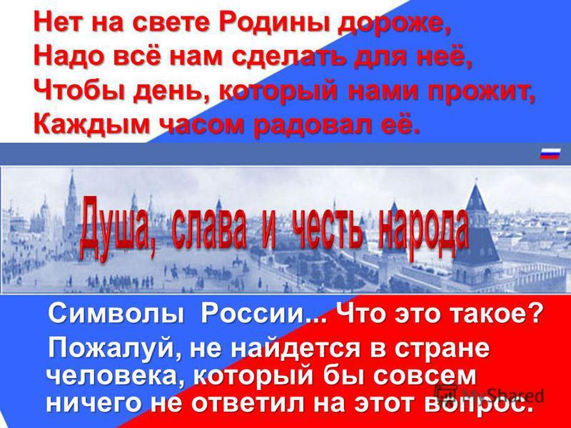 Символы России... Что это такое? Символы России... Что это такое? Пожалуй, не найдется в стране человека, который бы совсем ничего не ответил на этот вопрос. Пожалуй, не найдется в стране человека, который бы совсем ничего не ответил на этот вопрос.