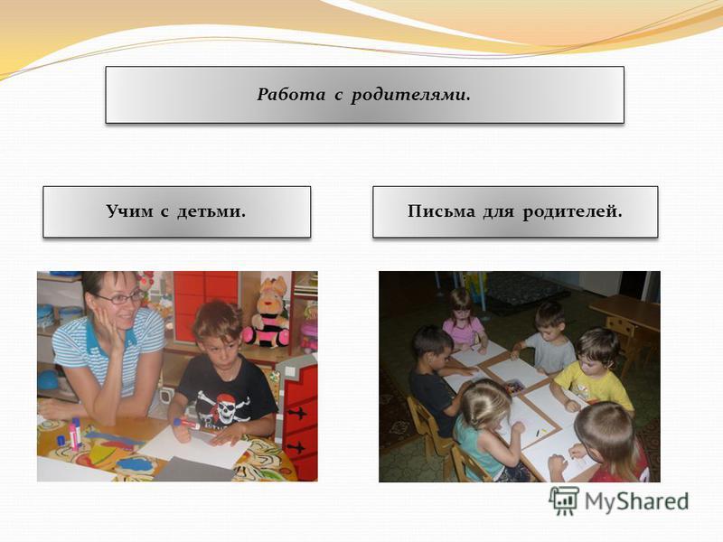 Работа с родителями. Учим с детьми. Письма для родителей.