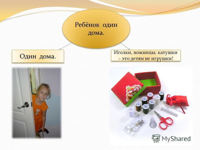 Ребёнок один дома. Один дома. Иголки, ножницы, катушки – это детям не игрушки!