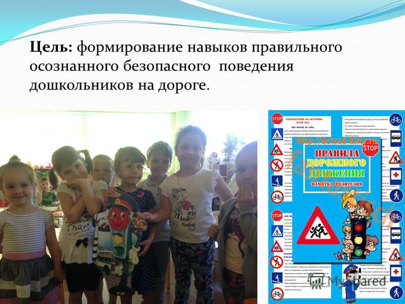 Цель: формирование навыков правильного осознанного безопасного поведения дошкольников на дороге.