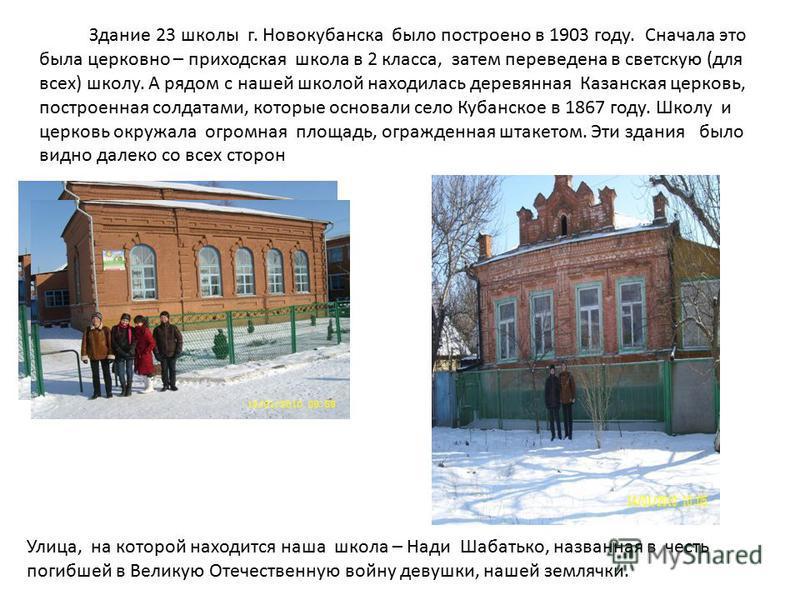 Здание 23 школы г. Новокубанска было построено в 1903 году. Сначала это была церковно – приходская школа в 2 класса, затем переведена в светскую (для всех) школу. А рядом с нашей школой находилась деревянная Казанская церковь, построенная солдатами,