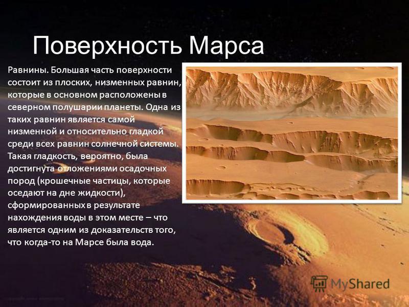 Поверхность Марса Равнины. Большая часть поверхности состоит из плоских, низменных равнин, которые в основном расположены в северном полушарии планеты. Одна из таких равнин является самой низменной и относительно гладкой среди всех равнин солнечной с