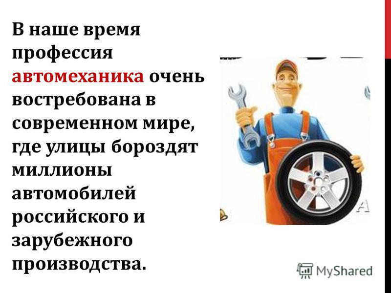В наше время профессия автомеханика очень востребована в современном мире, где улицы бороздят миллионы автомобилей российского и зарубежного производства.