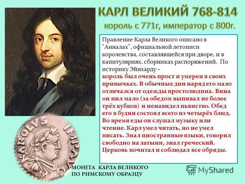 МОНЕТА КАРЛА ВЕЛИКОГО ПО РИМСКОМУ ОБРАЗЦУ Правление Карла Великого описано в