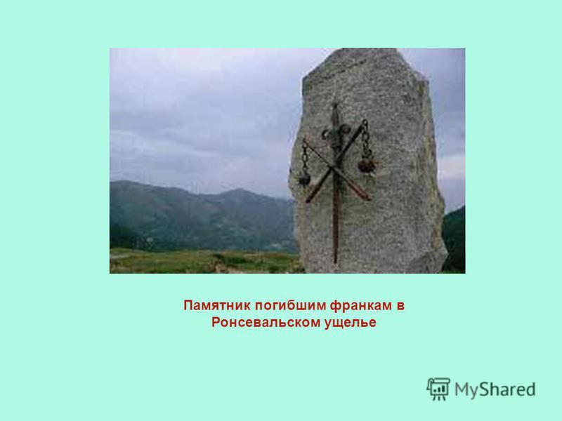 Памятник погибшим франкам в Ронсевальском ущелье