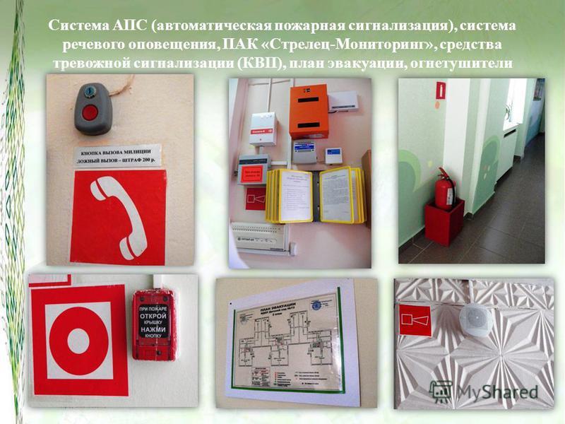 Система АПС (автоматическая пожарная сигнализация), система речевого оповещения, ПАК «Стрелец-Мониторинг», средства тревожной сигнализации (КВП), план эвакуации, огнетушители