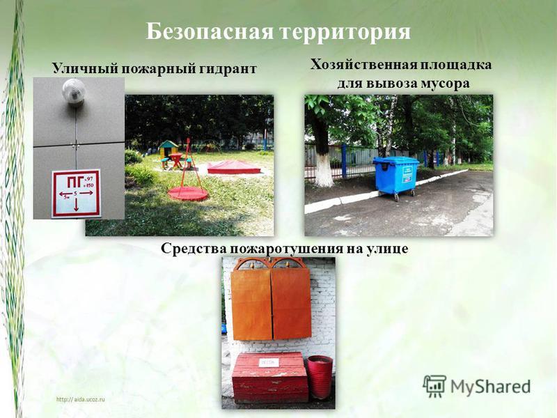 Безопасная территория Уличный пожарный гидрант Хозяйственная площадка для вывоза мусора Средства пожаротушения на улице