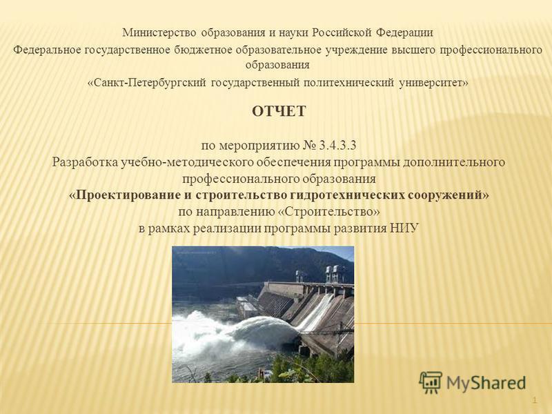 ОТЧЕТ по мероприятию 3.4.3.3 Разработка учебно-методического обеспечения программы дополнительного профессионального образования «Проектирование и строительство гидротехнических сооружений» по направлению «Строительство» в рамках реализации программы