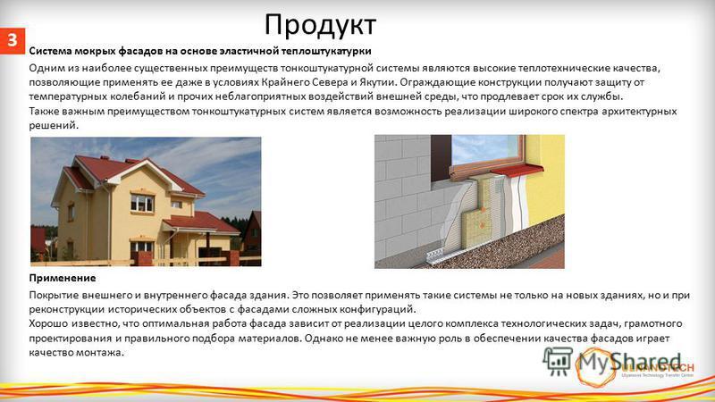 3 Продукт Применение Покрытие внешнего и внутреннего фасада здания. Это позволяет применять такие системы не только на новых зданиях, но и при реконструкции исторических объектов с фасадами сложных конфигураций. Хорошо известно, что оптимальная работ