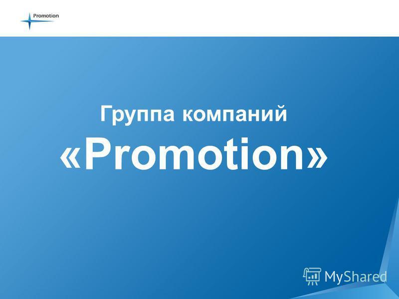 Группа компаний «Promotion»