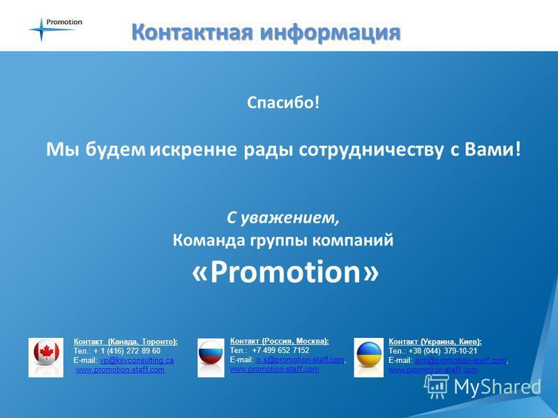 Спасибо! Мы будем искренне рады сотрудничеству с Вами! С уважением, Команда группы компаний «Promotion» Контакт (Россия, Москва): Tел.: +7 499 652 7152 E-mail: o.s@promotion-staff.com,o.s@promotion-staff.com www.promotion-staff.com Контакт (Украина,