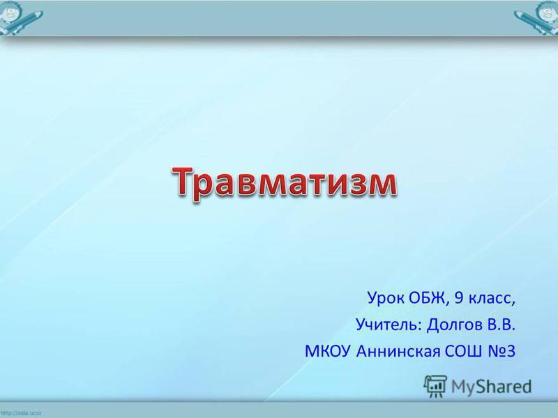 Урок ОБЖ, 9 класс, Учитель: Долгов В.В. МКОУ Аннинская СОШ 3