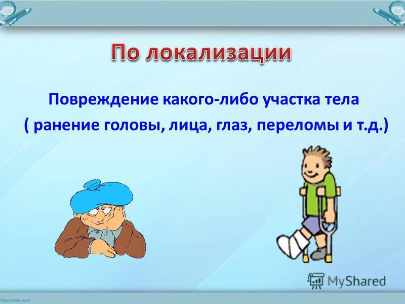 Повреждение какого-либо участка тела ( ранение головы, лица, глаз, переломы и т.д.)