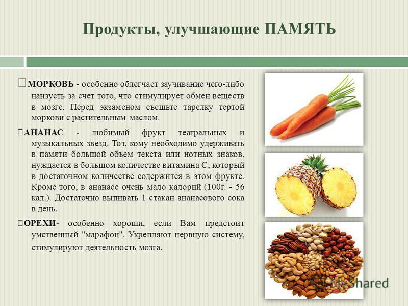 Продукты, улучшающие ПАМЯТЬ МОРКОВЬ - особенно облегчает заучивание чего-либо наизусть за счет того, что стимулирует обмен веществ в мозге. Перед экзаменом съешьте тарелку тертой моркови с растительным маслом. АНАНАС - любимый фрукт театральных и муз