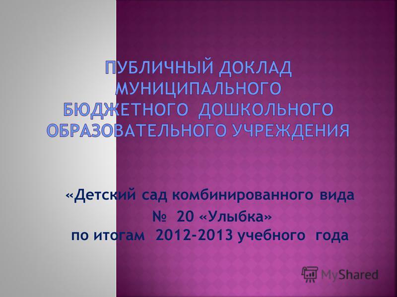 «Детский сад комбинированного вида 20 «Улыбка» по итогам 2012-2013 учебного года