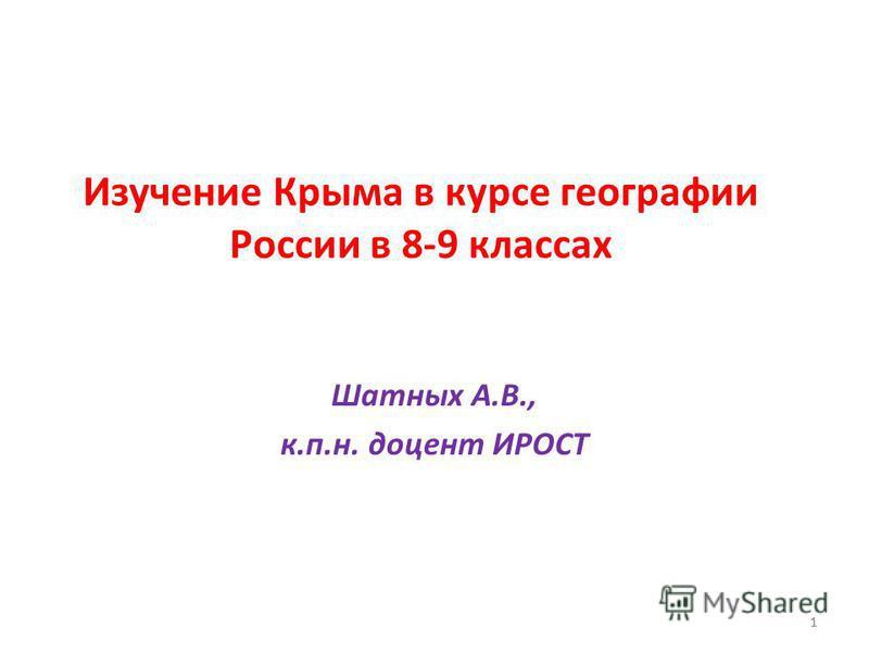 Воссоединение Крыма С Россией Классный Час Презентация