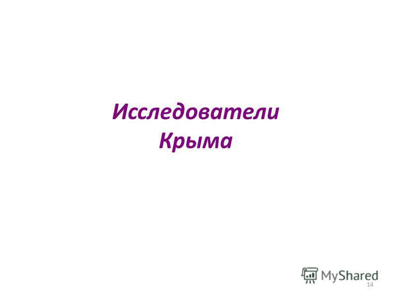 14 Исследователи Крыма