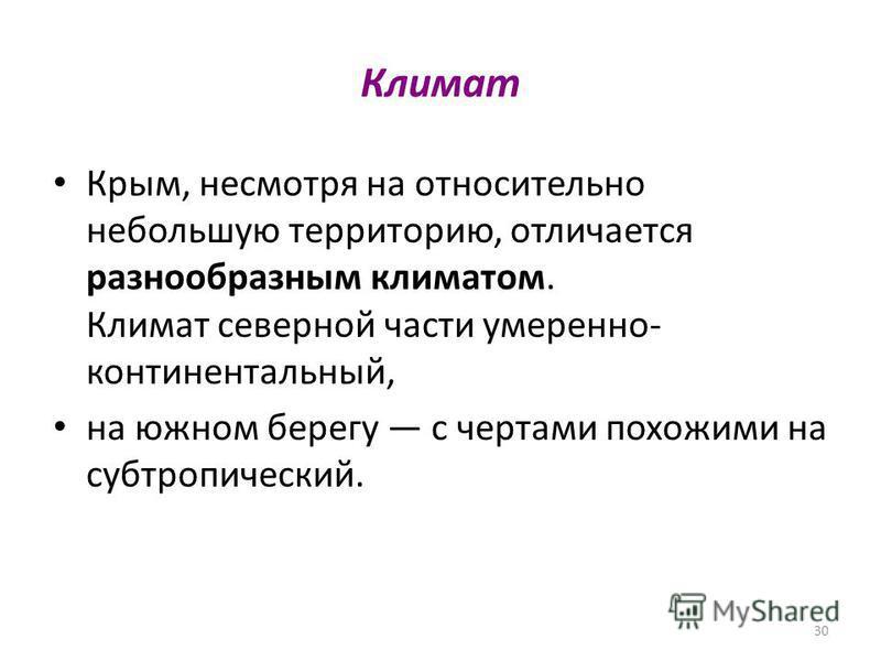 30 Климат Крым, несмотря на относительно небольшую территорию, отличается разнообразным климатом. Климат северной части умеренно- континентальный, на южном берегу с чертами похожими на субтропический.