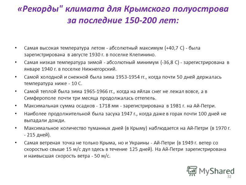 32 «Рекорды