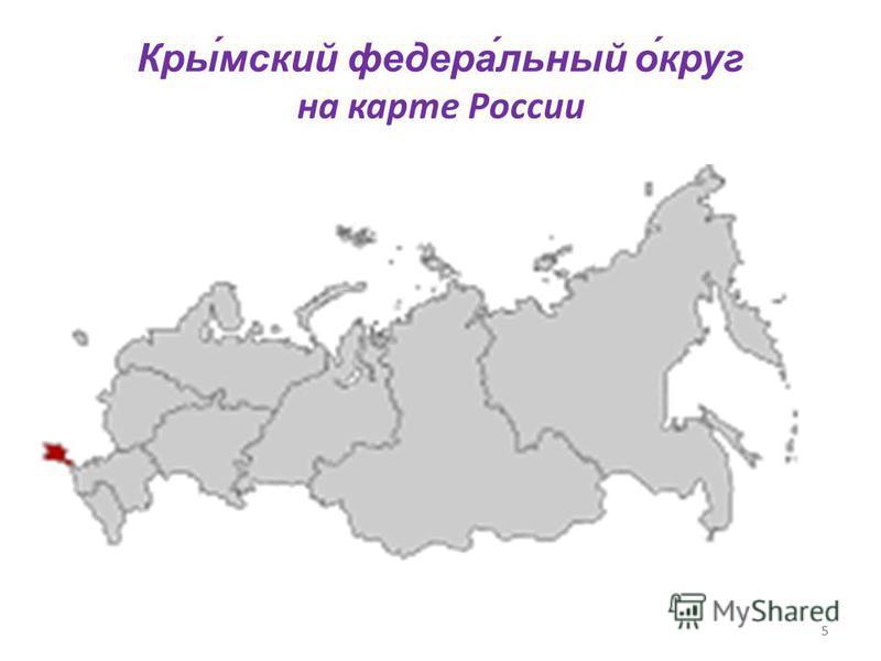 5 Кры́оомский федера́льный о́круг на карте России 5