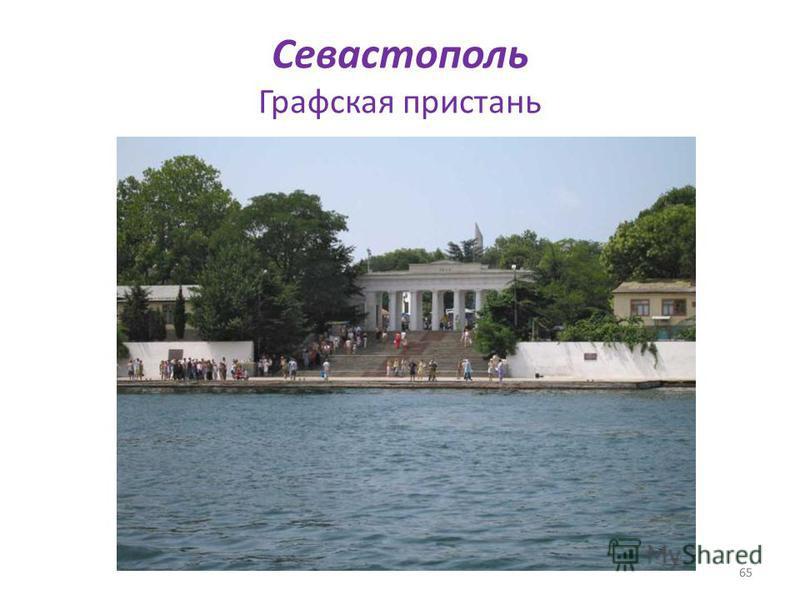 65 Севастополь Графская пристань 65
