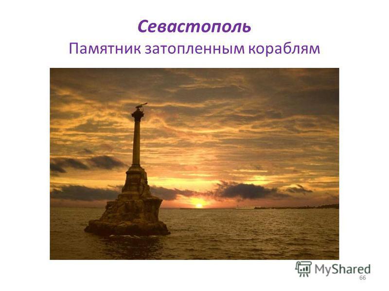 66 Севастополь Памятник затопленным кораблям 66