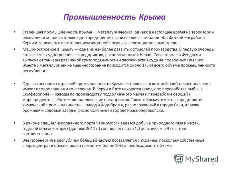 68 Промышленность Крыма Старейшая промышленность Крыма металлургическая, однако в настоящее время на территории республики осталось только одно предприятие, занимающееся металлообработкой в районе Керчи и занимается изготовлением чугунной посуды и же