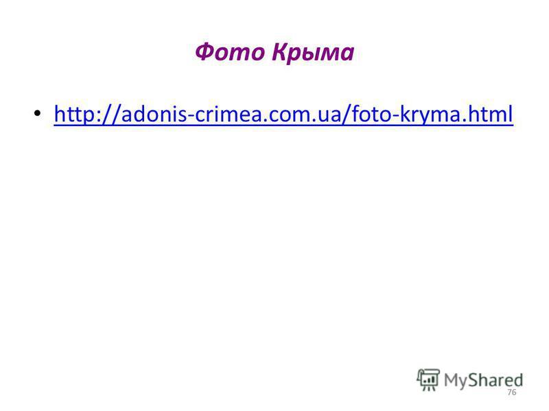 76 Фото Крыма http://adonis-crimea.com.ua/foto-kryma.html 76