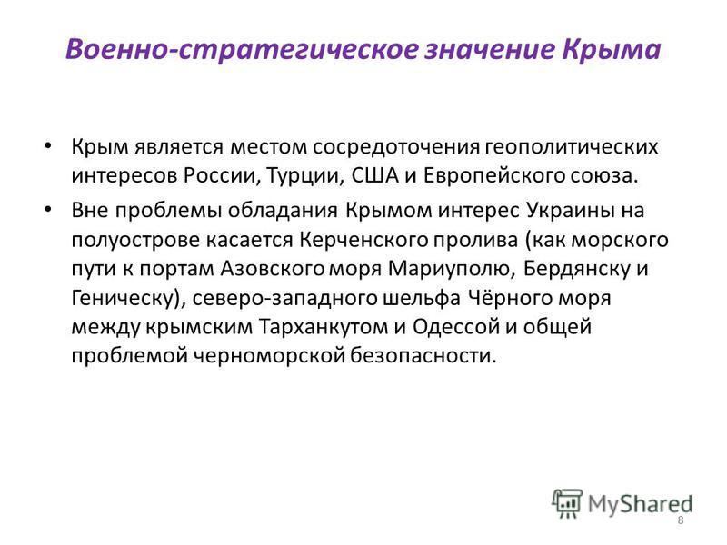 8 Военно-стратегическое значение Крыма Крым является местом сосредоточения геополитических интересов России, Турции, США и Европейского союза. Вне проблемы обладания Крымом интерес Украины на полуострове касается Керченского пролива (как морского пут