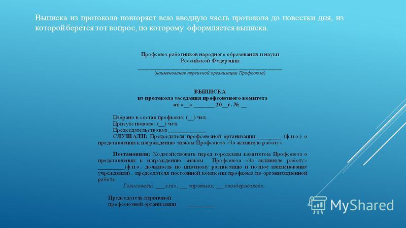 Выписка из протокола повторяет всю вводную часть протокола до повестки дня, из которой берется тот вопрос, по которому оформляется выписка.