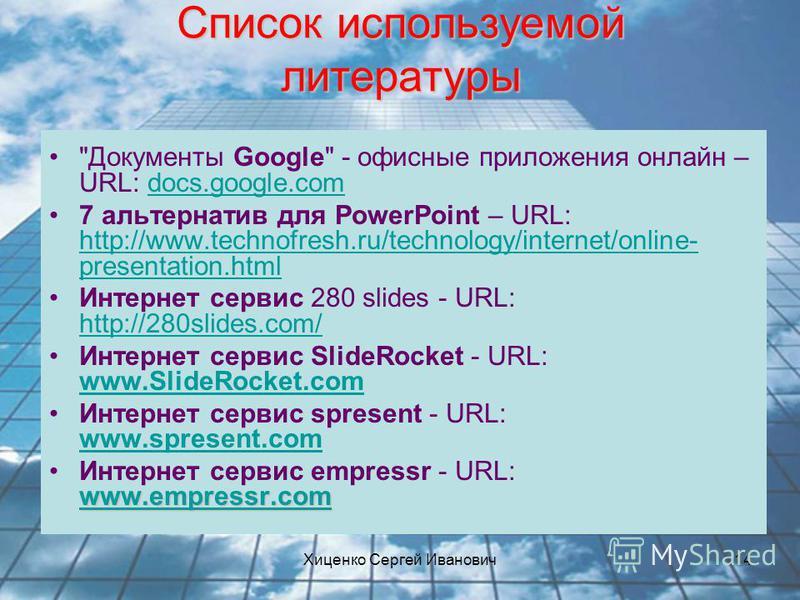 Хиценко Сергей Иванович 14 Список используемой литературы
