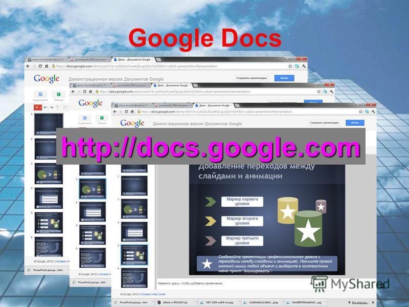 Хиценко Сергей Иванович 4 Google Docs http://docs.google.com