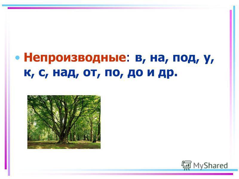 Непроизводные: в, на, под, у, к, с, над, от, по, до и др.