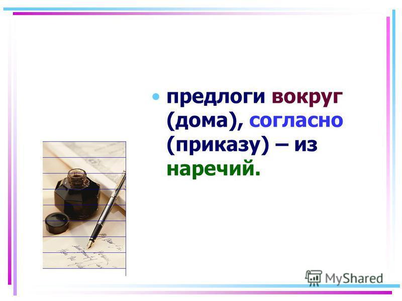 предлоги вокруг (дома), согласно (приказу) – из наречий.