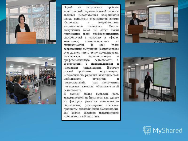 Одной из актуальных проблем казахстанской образовательной системы является недостаточная координация между выпуском специалистов вузами Казахстана и потребностями национальной экономики. Многие выпускники вузов не могут найти приложение своих професс