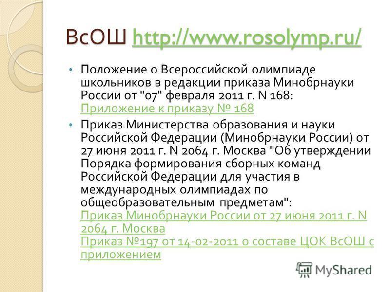ВсОШ http://www.rosolymp.ru/ http://www.rosolymp.ru/ Положение о Всероссийской олимпиаде школьников в редакции приказа Минобрнауки России от