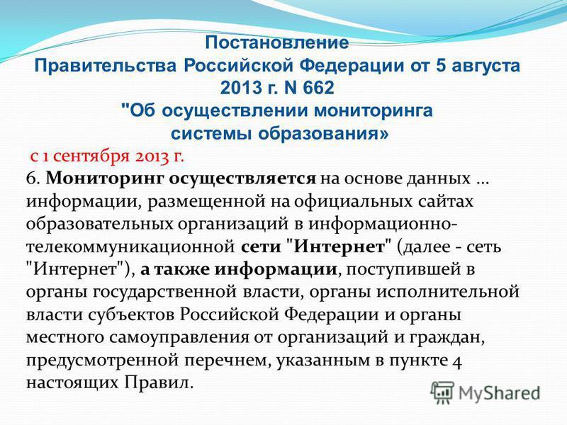 Постановление Правительства Российской Федерации от 5 августа 2013 г. N 662