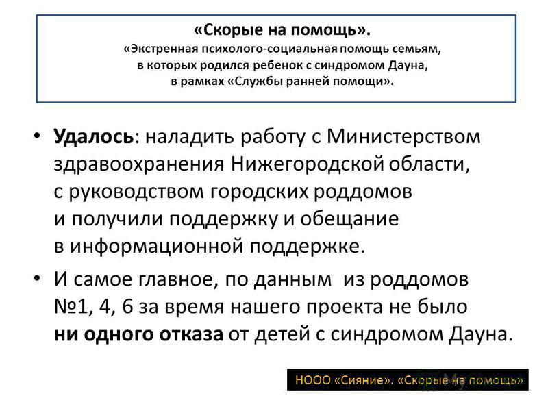 Удалось: наладить работу с Министерством здравоохранения Нижегородской области, с руководством городских роддомов и получили поддержку и обещание в информационной поддержке. И самое главное, по данным из роддомов 1, 4, 6 за время нашего проекта не бы